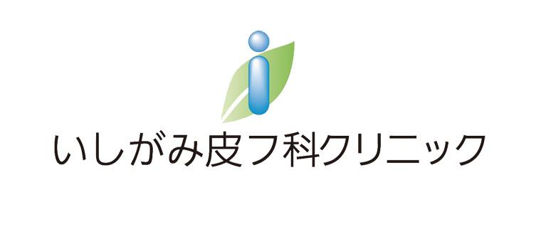 いしがみ皮フ科クリニック6